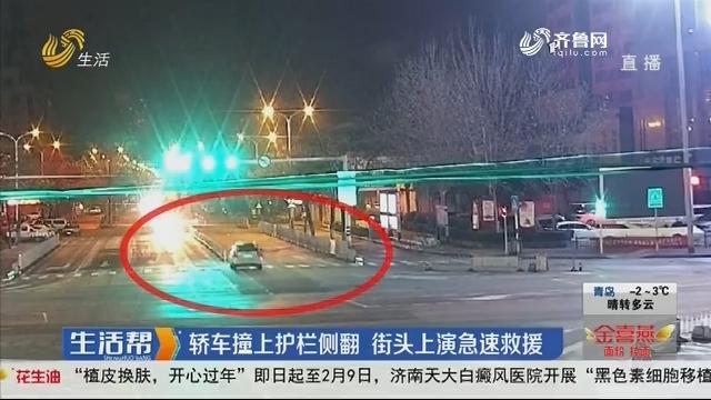 济宁:轿车撞上护栏侧翻 街头上演急速救援