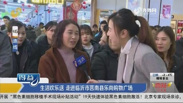 生活欢乐送 走进临沂市莒南县乐尚购物广场