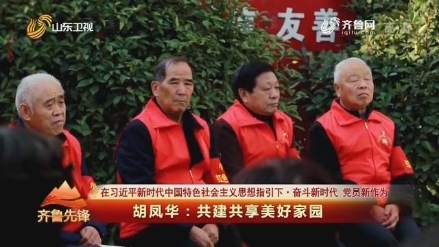 20200111《齐鲁先锋》:在习近平新时代中国特色社会主义思想指引下·奋斗新时代 党员新作为 胡凤华——共建共享美好家园