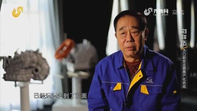 20200111完整版|刘祥伍:为自动变速器国产化而战