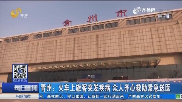 青州:火车上旅客突发疾病 众人齐心救助紧急送医