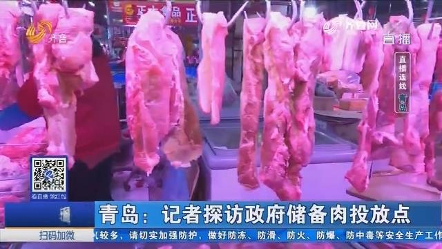 青岛:记者探访政府储备肉投放点