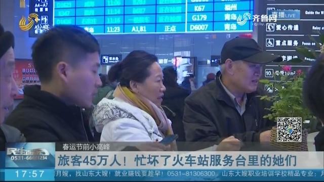 旅客45万人!忙坏了火车站服务台里的她们