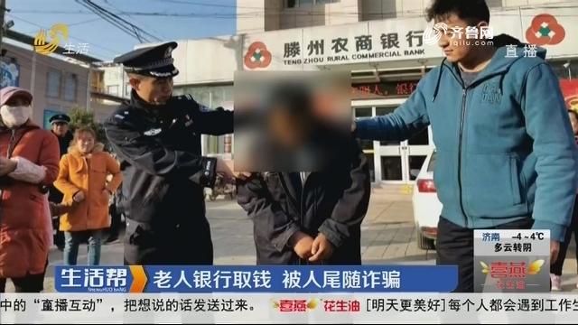 枣庄:老人银行取钱 被人尾随诈骗