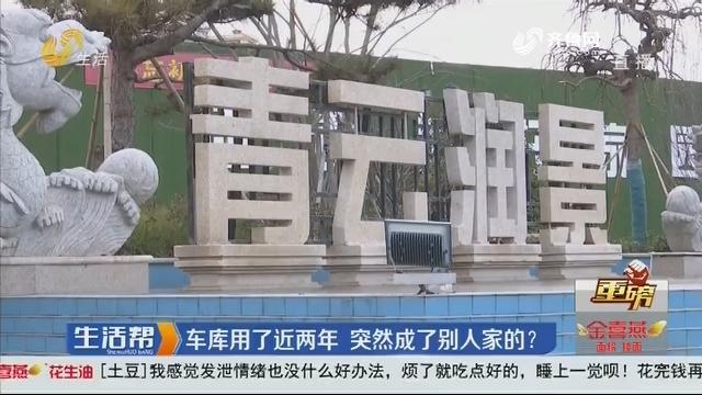 【重磅】潍坊:车库用了近两年 突然成了别人家的?