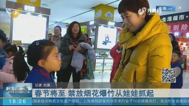 春节将至 禁放烟花爆竹从娃娃抓起