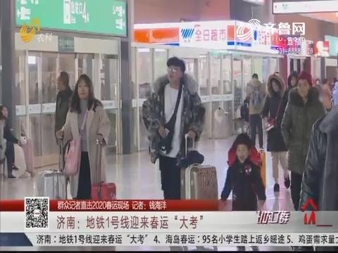 """【群众记者直击2020春运现场】济南:地铁1号线迎来春运""""大考"""""""