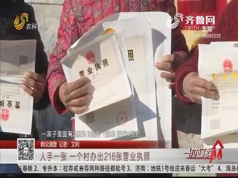 【群众调查】人手一张 一个村办出216张营业执照