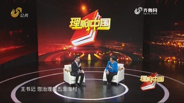 20200111《理响中国》:万众一心加油干 只争朝夕奔小康