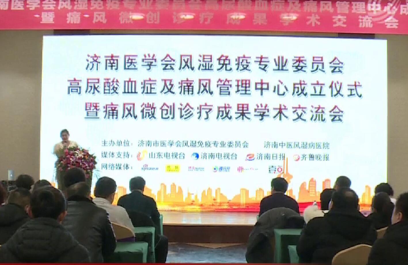 痛风微创诊疗成果学术交流会在济南举行
