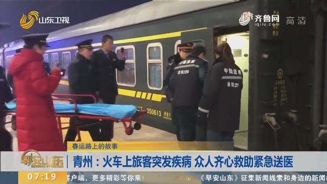 【闪电新闻排行榜】【春运路上的故事】青州:火车上旅客突发疾病 众人齐心救助紧急送医