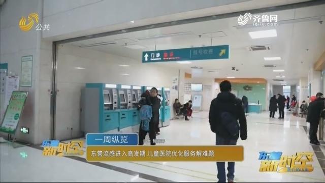东营流感进入高发期 儿童医院优化服务解难题