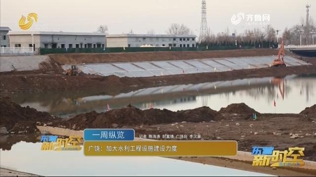广饶:加大水利工程设施建设力度