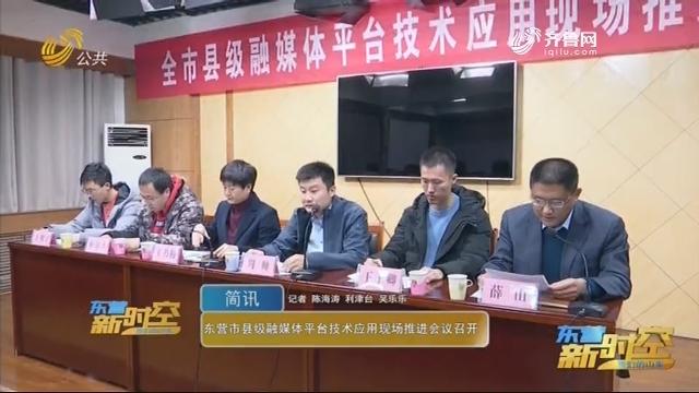 东营市县级融媒体平台技术应用现场推进会议召开