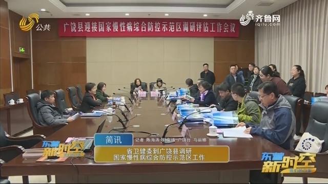 省卫健委到广饶县调研国家慢性病综合防控示范区工作