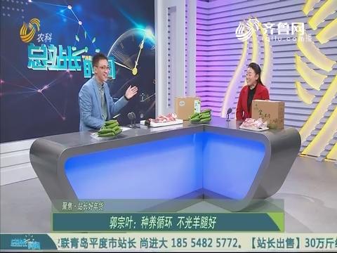 20200112《总站长时间》:聚焦•站长好年货:放养黑羊 北京油鸡