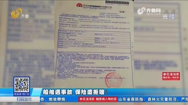 青岛:船舶遇事故 保险遭拒赔?