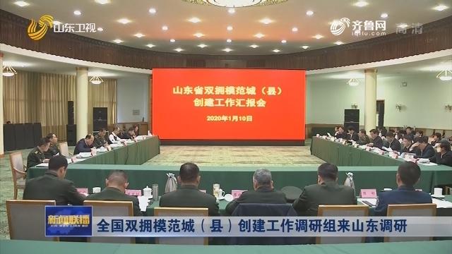 全国双拥模范城(县)创建工作调研组来山东调研