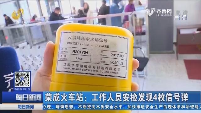 荣成火车站:工作人员安检发现4枚信号弹