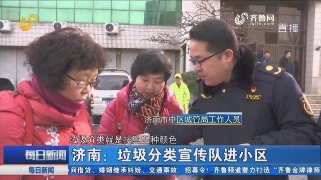 济南:垃圾分类宣传队进小区