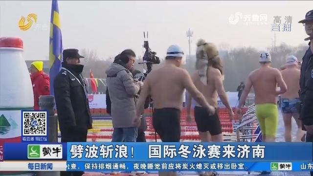 劈波斩浪! 国际冬泳赛来济南
