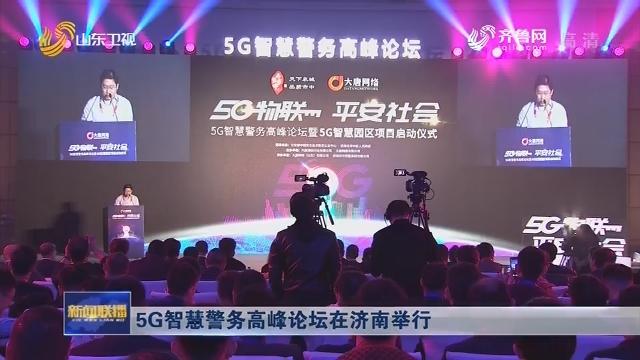 5G智慧警务高峰论坛在济南举行