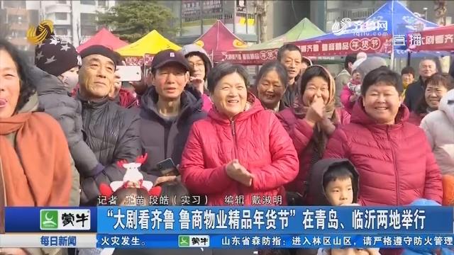 """""""大剧看齐鲁 鲁商物业精品年货节"""" 在青岛、临沂两地举行"""