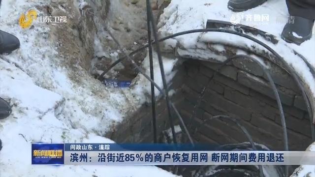 【问政山东·追踪】滨州:沿街近85%的商户恢复用网 断网期间费用退还