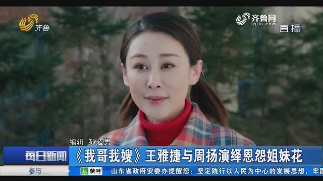 《我哥我嫂》王雅捷与周扬演绎恩怨姐妹花