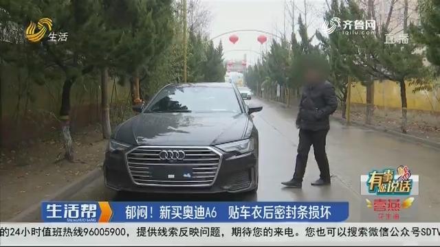 【有事您说话】潍坊:郁闷!新买奥迪A6 贴车衣后密封条损坏
