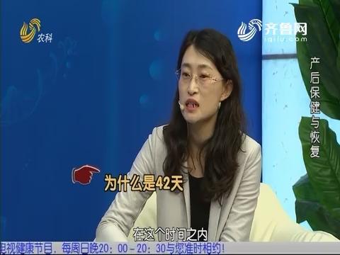 20200112《名医话健康》:名医郎芳芳——产后保健与恢复