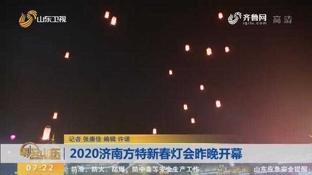 2020济南方特新春灯会昨晚开幕