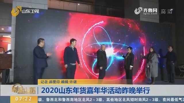 2020山东年货嘉年华活动昨晚举行