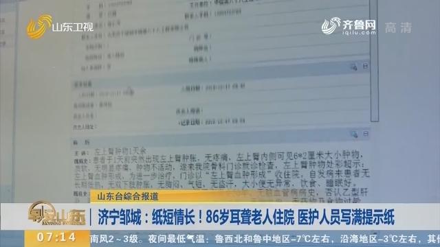 【闪电新闻排行榜】济宁邹城:纸短情长!86岁耳聋老人住院 医护人员写满提示纸