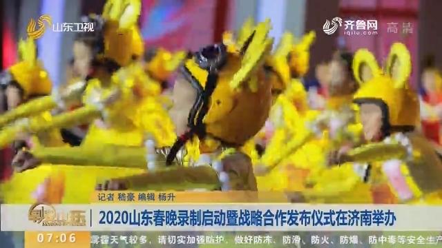 2020山东春晚录制启动暨战略合作发布仪式在济南举办
