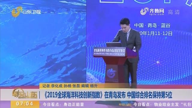 《2019全球海洋科技创新指数》在青岛发布 中国综合排名保持第5位