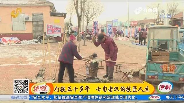 寿光:打铁五十多年 七旬老汉的铁匠人生