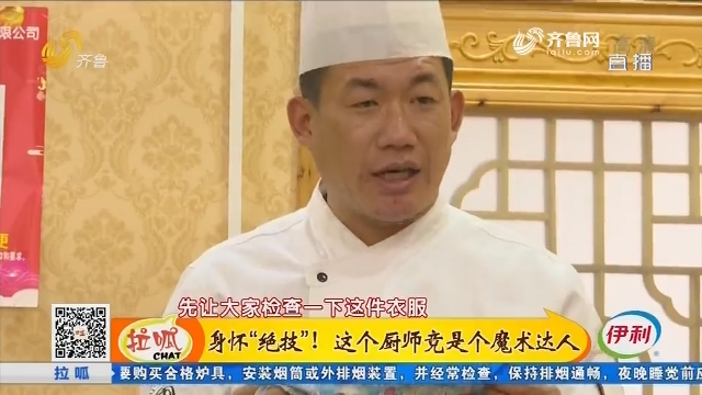 """青州:身怀""""绝技""""!这个厨师竟是个魔术达人"""