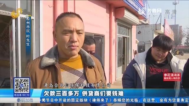 青岛:欠款三百多万 供货商们要钱难