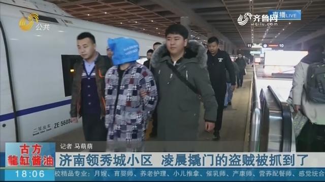 济南领秀城小区 凌晨撬门的盗贼被抓到了