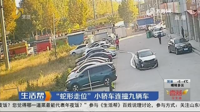 """潍坊:""""蛇形走位"""" 小轿车连撞九辆车"""