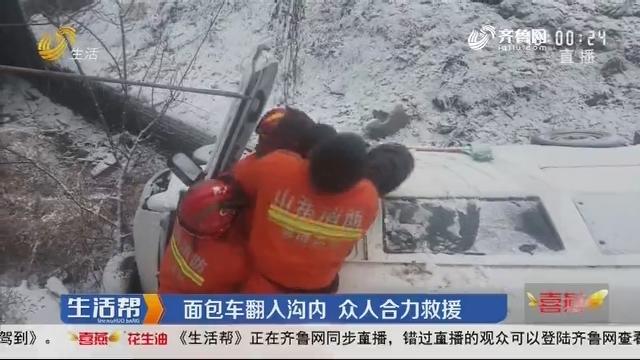 淄博:面包车翻入沟内 众人合力救援