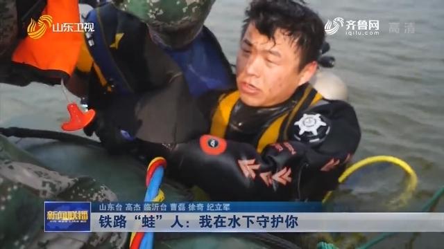 """【新春走基层 为你守候】铁路""""蛙""""人:我在水下守护你"""