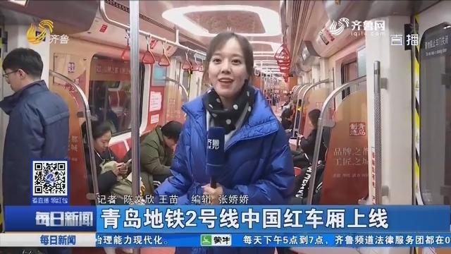 青岛地铁2号线中国红车厢上线