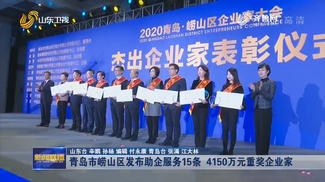 青岛市崂山区发布助企服务15条 4150万元重奖企业家