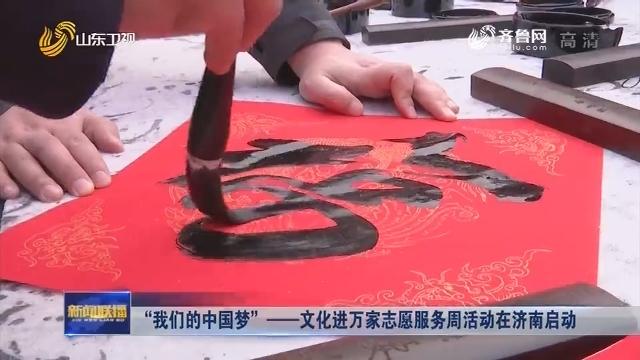 """""""我们的中国梦""""——文化进万家志愿服务周活动在济南启动"""