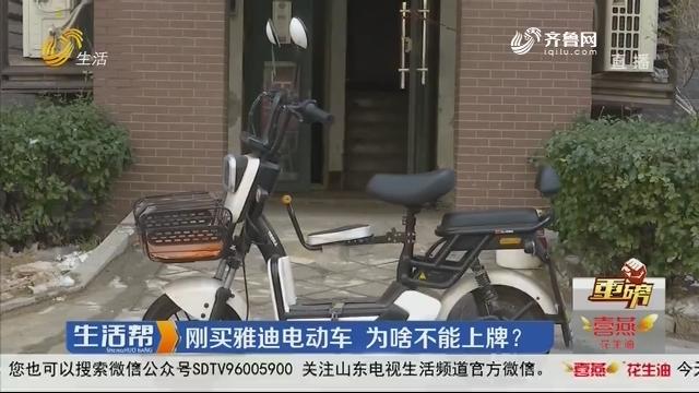 【重磅】潍坊:刚买雅迪电动车 为啥不能上牌?