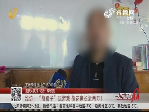 """【消费大真探】潍坊:""""熊孩子""""玩游戏 偷花家长近两万"""