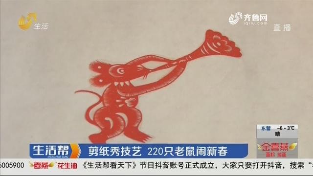 潍坊:剪纸秀技艺 220只老鼠闹新春