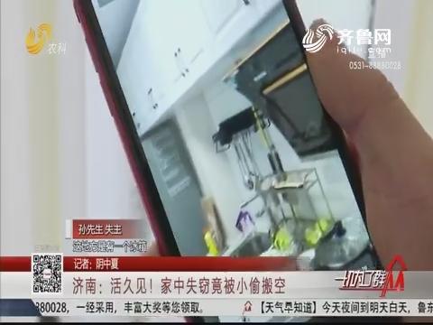 济南:活久见!家中失窃竟被小偷搬空